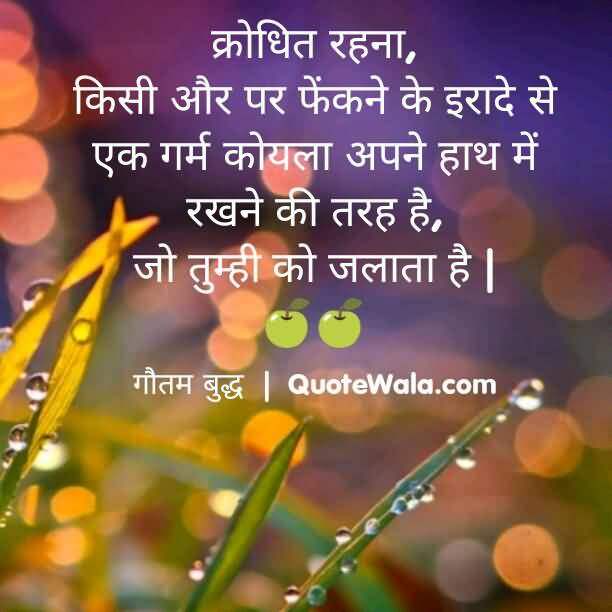Best Anger Quotations In Hindi