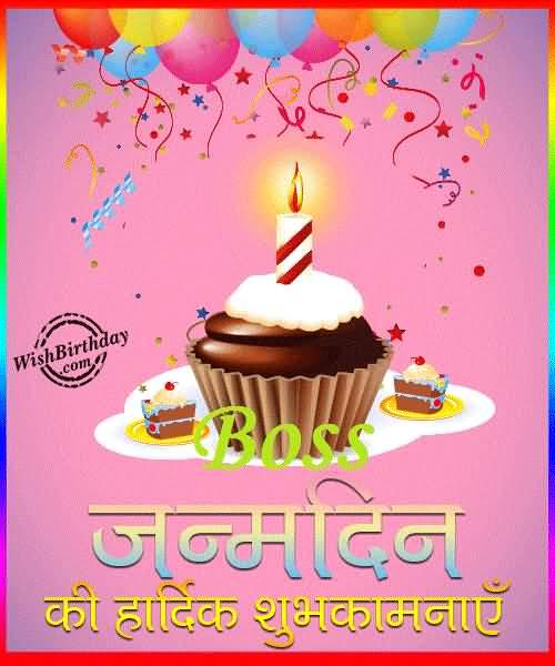 Birthday Desires For Boss Hindi Yuonne