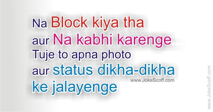 Na Block Kiya Tha Aur Na Kachi Karenge Tuje To Apna Photo Aur Status Dikha Dikha Ke Jalayenge
