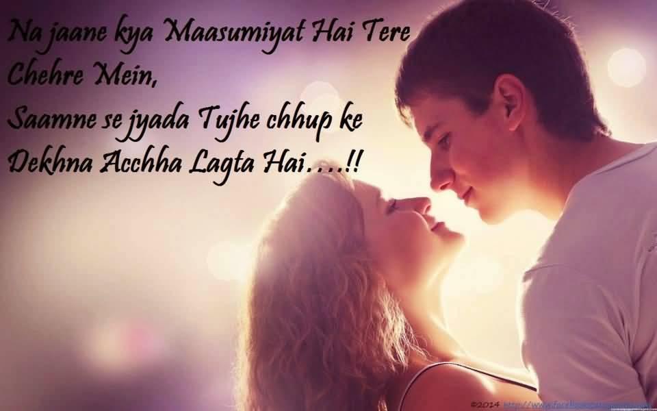 Na Jaana Kya Maasumiyat Hai Tere Chehre Mein Saamne Se Juada Tujhe Chhup Ke Dekhna Acchha Lagta Hai