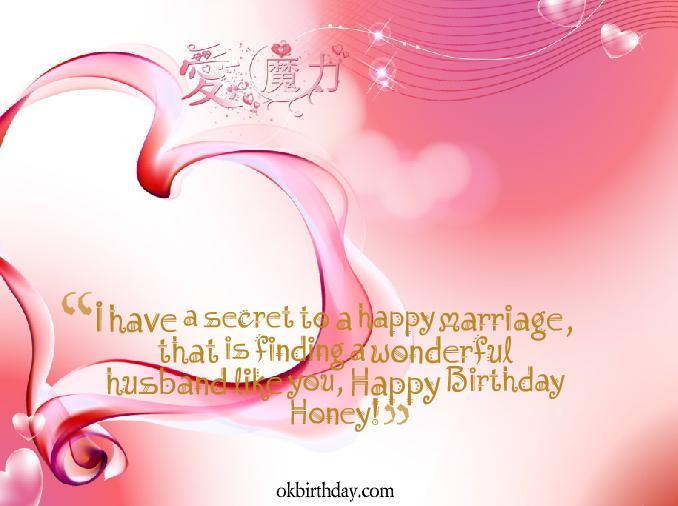 Beautiful Wishes Happy Birthday Honey Image