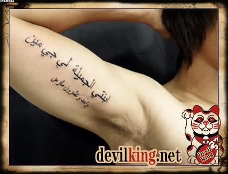 Cute Grey Color Ink Arabic Lettering Tattoo On Arm For Boys