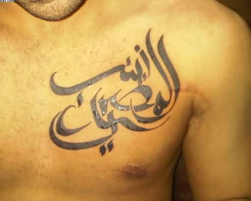 Horrible Black Color Ink Arabic Tattoo On Chest For Boys