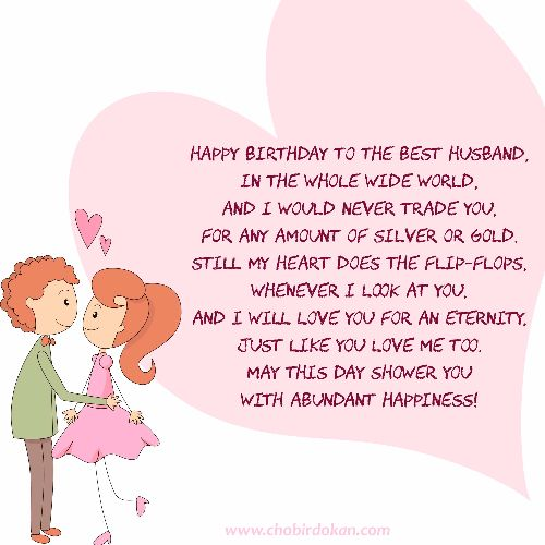 To My Lovely Husband Wishes Message Image