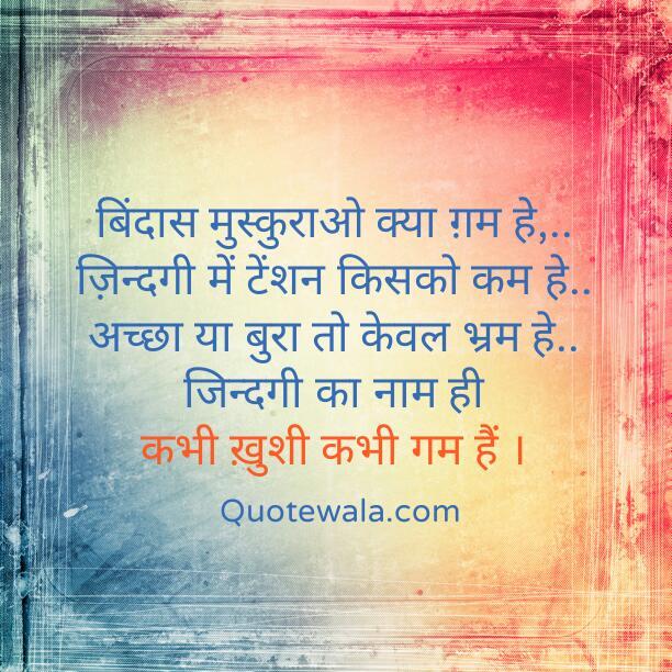 Positive Thinking Quotes Hindi: Beautiful Positive Attitude Quotes In Hindi