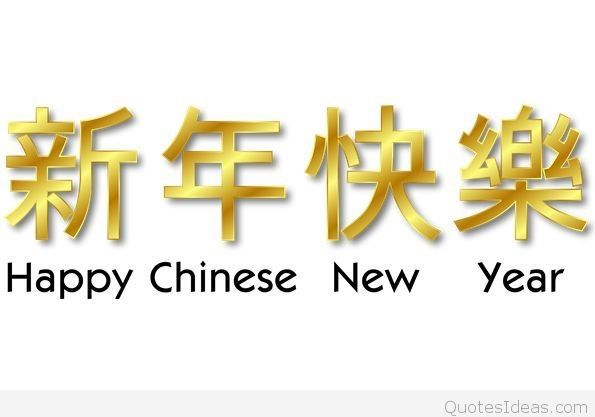 Best Wishes Chinese New Year Image
