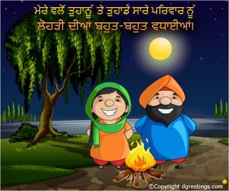 Punjabi Happy Lohri Wishes Image