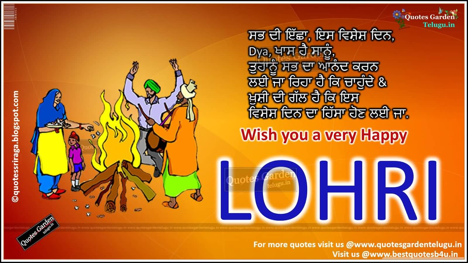 Happy lohri wallpapers with quotes labzada wallpaper lohri images source 55 happy lohri greetings sms images quotes wallpapers picsmine m4hsunfo