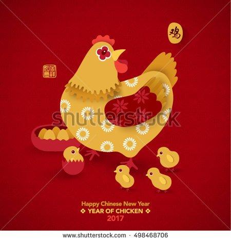 Wonderful Happy Chinese New Year 2017 Year Of Chicken Image