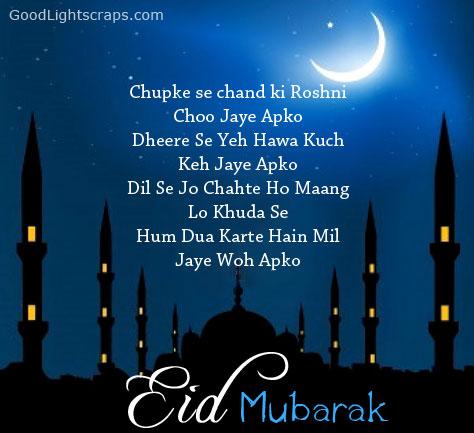 Happy Eid al-Fitr Hindi Message Image
