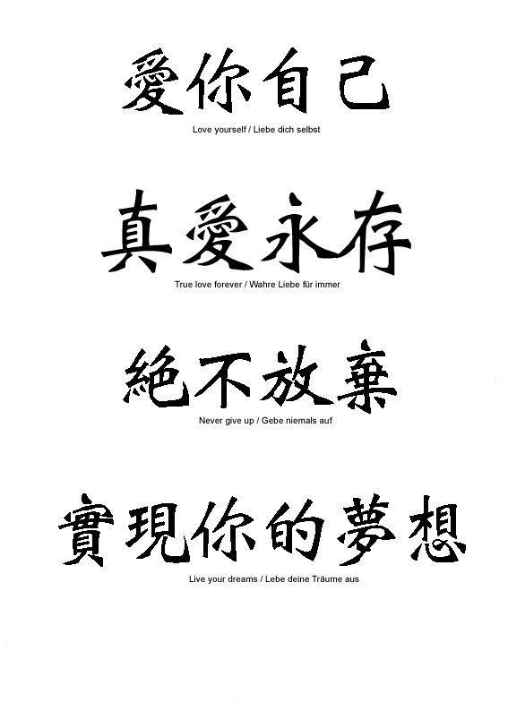 Beautiful Chinese Quotes Quotes Design Ideas